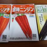 【ニンジンの育て方】三色のニンジンの種まき