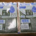 ファンケルの定期便の青汁が届きました|葉酸も豊富|国産ケール100%