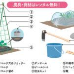 【シェア畑】東京都で近くの畑を探す|料金と一覧まとめ