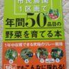 【家庭菜園】最近おすすめの本|市民農園1区画で年間50品目の野菜を育てる本