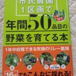 【家庭菜園】最近おすすめの本 市民農園1区画で年間50品目の野菜を育てる本